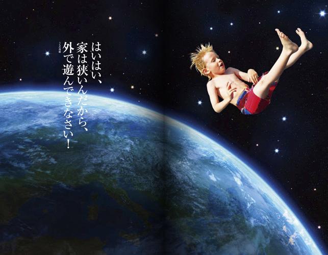 地球の画像 p1_1