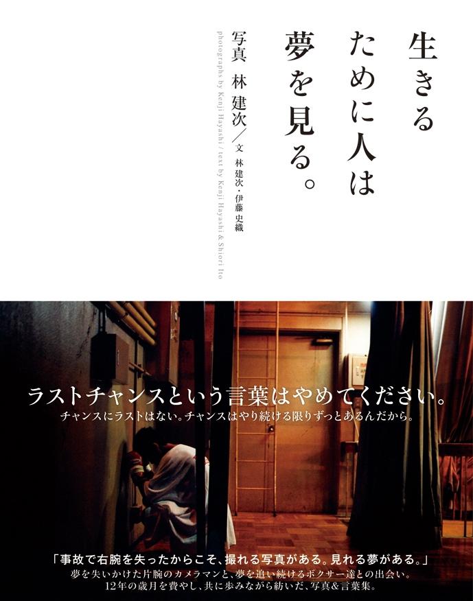ikiru_soutei.JPG